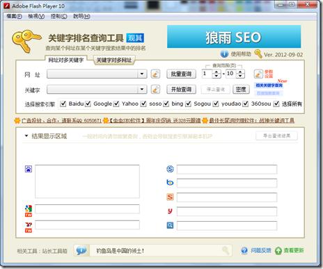 好用的SEO分析工具(關鍵字排名查詢工具與站長工具箱)