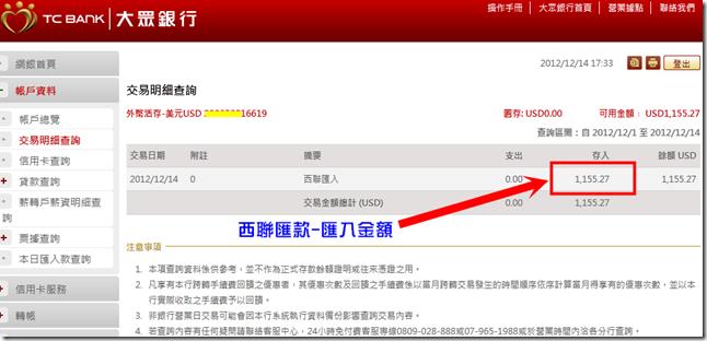 大眾銀行-外幣餘額查詢(12月14日)-修改