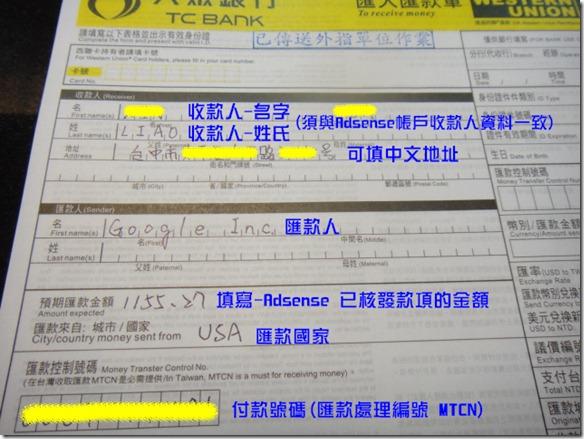 西聯匯款-填寫收款單