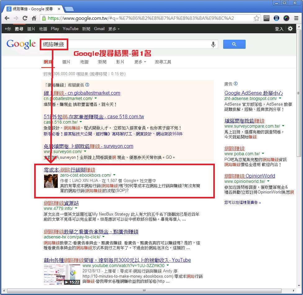 Google-搜尋結果網路賺錢-第1名
