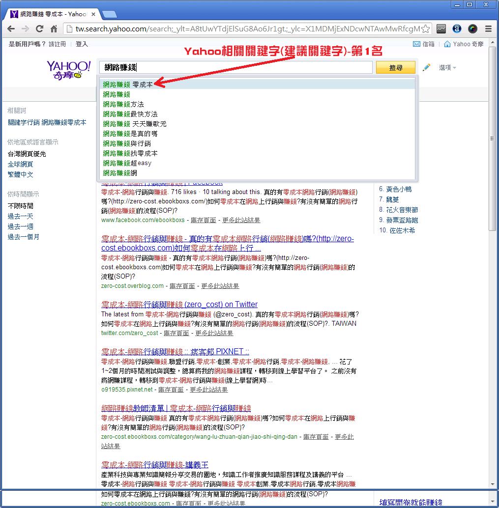 Yahoo相關搜尋-下拉框網路賺錢-第1名
