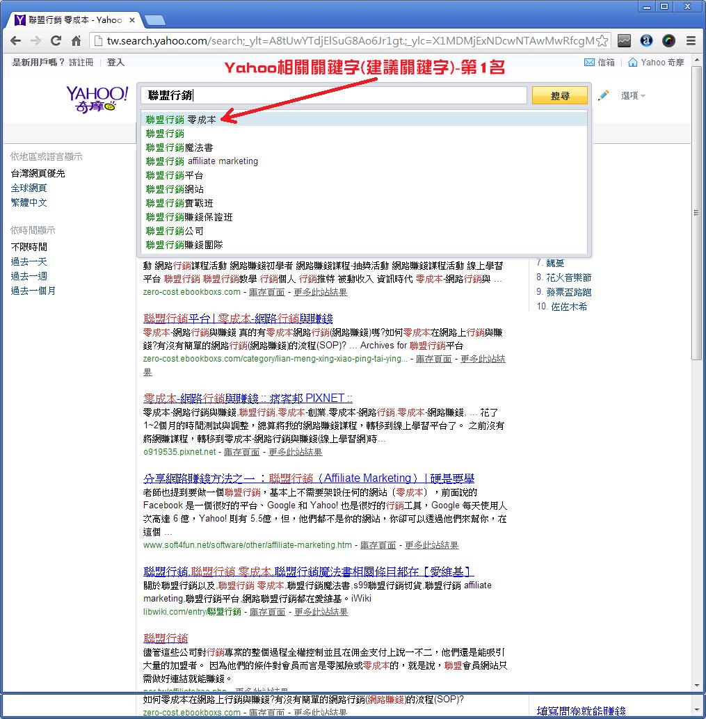 Yahoo相關搜尋-下拉框聯盟行銷-第1名