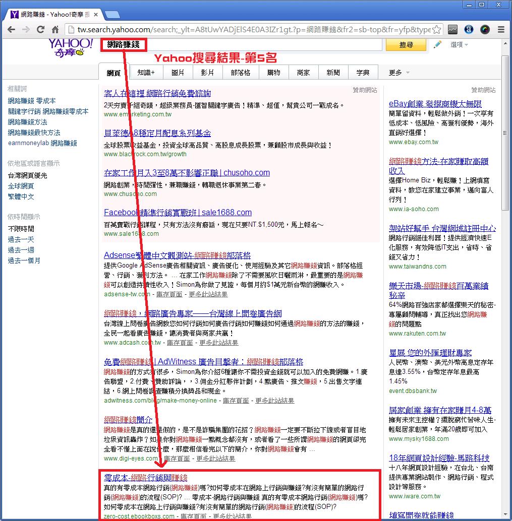 Yahoo-搜尋結果網路賺錢-第5名