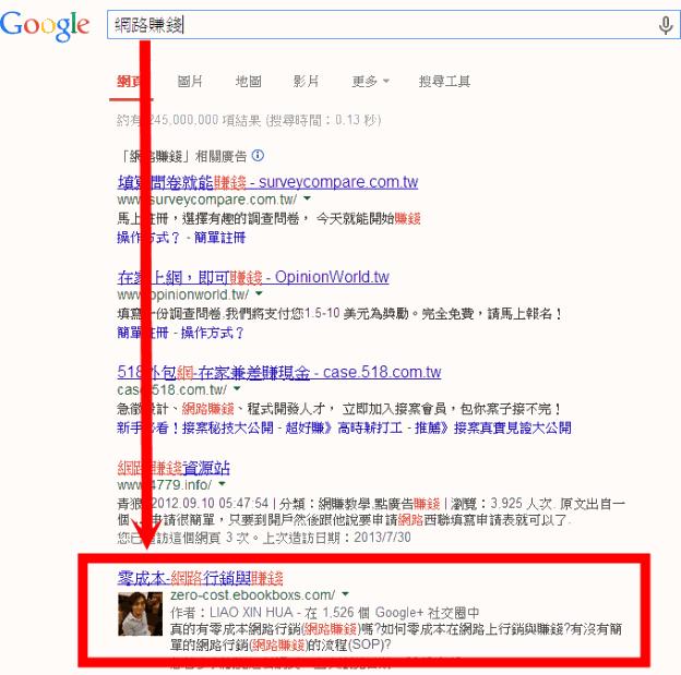 搜尋結果-網站排名第1頁