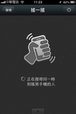 微信功能-搖一搖