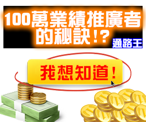 【通路王教學】通路王100萬業績,到底是如何達成的!?