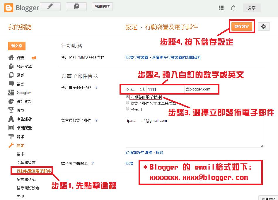 Blogger 的 email 張貼- 設定方式