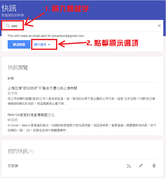 google 快訊-訂閱RSS來源-1