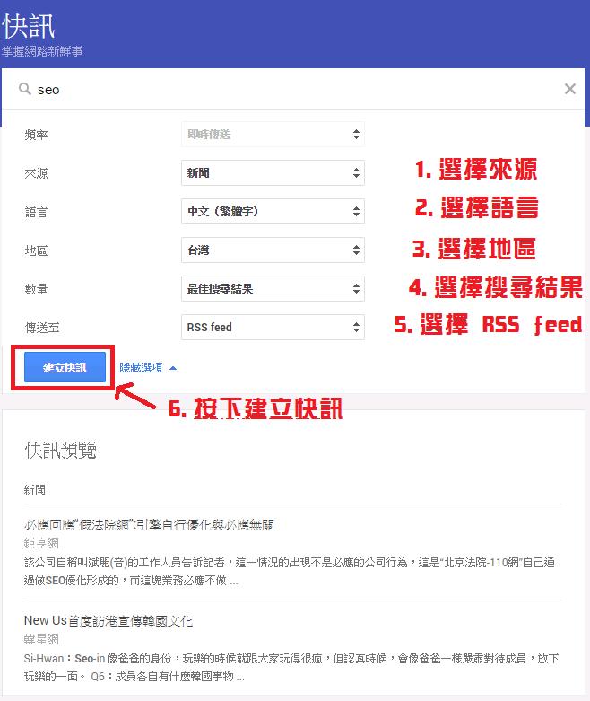 google 快訊-訂閱RSS來源-2