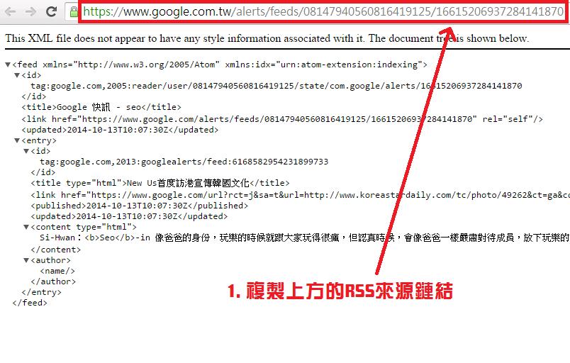 google 快訊-訂閱RSS來源-4