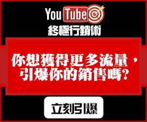 Youtube 終極行銷術-特別免費報告